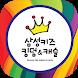 삼성키즈킹덤&캐슬어린이집-동구 by (주)이룸비젼