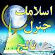 Islamic General Knowledge Urdu by Yoyo Videos