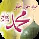 المولد النبوي الشريف بطاقات تهاني متحركة GIF by soma apps