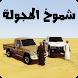 شموخ الهجولة - هجولة درفت سعودي و تفحيط دبي by mahmed Ache