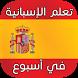 تعلم اللغة الإسبانية من الصفر by Ta3lim loghat free apps