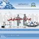 ادارة التفاوض by جامعة العلوم والتكنولوجيا - اليمن