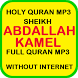 Abdallah Kamel Quran Offline by Abyadapps