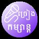 Khmer KTV v2 by Yeng Khmer