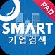 스마트기업검색 태블릿(크레탑 세일즈 - 기업정보) by 한국기업데이터