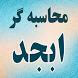 محاسبه گر ابجد by Tirgan