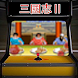 Arcade Guide (Three Kingdoms II - Tenchi wo Kurau) by 三國志.Inc