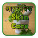 Ayurvedic Skin Care by Entertainment Party Apps