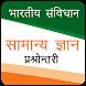 Bhartiya Samvidhan Hindi by Latest Study