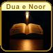Dua e Noor by Apps Bar