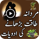Mardana Taqat by Malta Apps