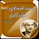 المنشاوي قرآن كامل بدون انترنت by dev quran apps