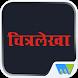 Chitralekha Marathi by Magzter Inc.