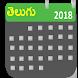 Telugu Calendar 2018 by swaradroid