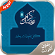 ادعية شهر رمضان المبارك2016 by geekyazid