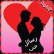 رسائل الحب والغرام ساخنة by Hrotexo