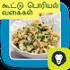 Side Dish Recipe Kootu Poriyal Varuval Varieties by Arima Apps