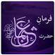 Hazrat Usman Ghani Sayings & Quotes on Photos by Injeer Apps