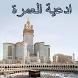 ادعية العمرة by 2017 APPS