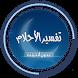 تفسير الأحلام 2016 بدون انترنت by islam droid app