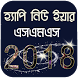 হ্যাপি নিউ ইয়ার এসএমএস ২০১৮ - Bangla SMS 2018 by Appachino