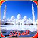 الصلاة اولا - اذان الصلاة by appslauraplay