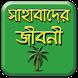 সাহাবীদের জীবনী - sahabider jiboni bangla by GreenZone Tech