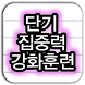 Concentration Brain Training by choi seung pil