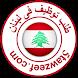 طلب توظيف فى لبنان by 5 توظيف