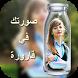 صورتك في قارورة by Apps For Arabs