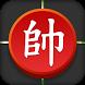 Chinese Chess ( Xiangqi Free ) by Newellera