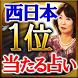 【西日本1位獲得】本気で当たる占い「下関の母」 by Rensa co. ltd.