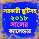 Bangla Calendar 2018 by bdfreeapps