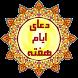 دعای ایام هفته by anjelbidari