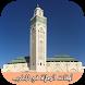 المؤذن : أوقات الصلاة بالمغرب by soula developer