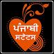 Punjabi Status by KPAppzSol