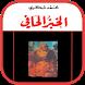 الخبز الحافي - محمد شكري بدون انترنت by BooksApps