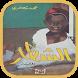 رواية الشطار الجزء الثاني للخبز الحافي لمحمد شكري by BooksApps