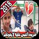 جديد مقاطع عائلة فيحان 2018 by gravy brigada