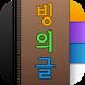 스타 빙의글 - 세븐틴,방탄소년단 빙의글 by 앱팩토리