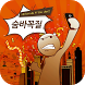숨바꼭질 by Hide and Seek Co., Ltd.