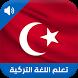 تعلم اللغة التركية بالصوت by Venox