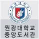 원광대학교 도서관 by MIRTECH