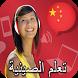 تعلم الصينية بدون نت by AICHANE DEV INC
