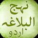 Nahjul Balagha Urdu by Oasis Solutions