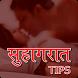 Suhagrat Tips by KSV Developer