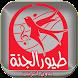 طيور الجنة بدون انترنت اناشيد by appspiritlife