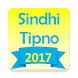 Sindhi Tipno 2017 by Smart Up