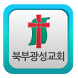 북부광성교회 by 애니라인(주)