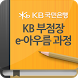 KB 부점장 e-아우름 과정 모바일앱 by HUNET